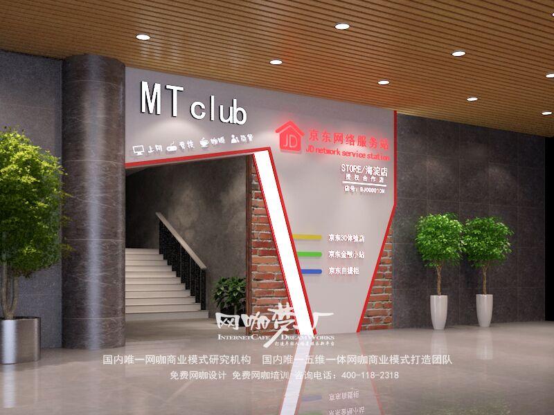 北京MT.ES