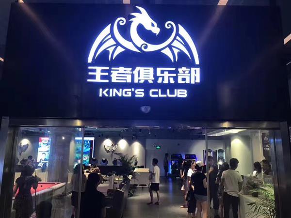 广东广州俱乐部