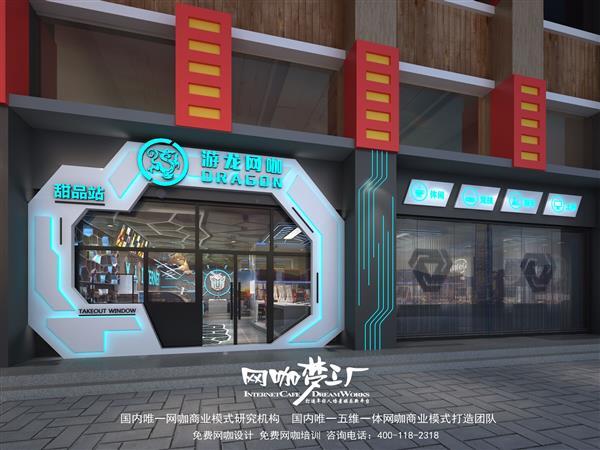 丰宁游龙电竞馆